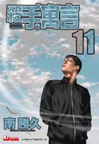The Fable (Vol. 10)