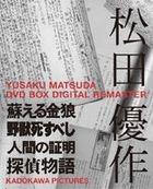 Matsuda Yusaku 20th Memorial Digitally Remastered DVD Box (DVD) (Japan Version)