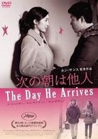 The Day He Arrives (DVD)(Japan Version)