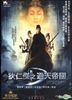 Detective Dee And The Mystery Of The Phantom Flame (2010) (DVD) (Hong Kong Version)