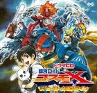 Drama CD Ginga Roido Cosmo X in Hero Cross Line (Japan Version)