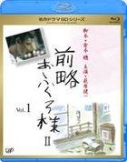 Zenryaku Ofukurosama 2 (Blu-ray) (Vol.1) (Japan Version)