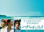 Hanalei Bay (Blu-ray) (Japan Version)