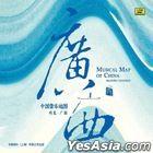 Musical Map Of China - Hearing Guangxi (Silver CD) (China Version)