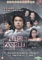Hong Kong Gentlemen II (1981) (DVD) (Ep. 1-10) (To Be Continued) (Digitally Remastered) (ATV Drama) (Hong Kong Version)