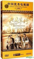 Garage Brotherhood (DVD) (End) (China Version)