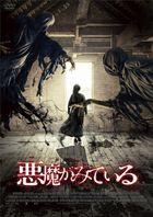 Amulet (DVD)(Japan Version)