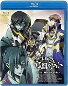 CODE GEASS Akito the Exiled Vol. 3 (Blu-ray) (Normal Edition) (English Subtitled) (Japan Version)