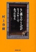moshi bokura no kotoba ga uisuki  de atsutanara shinchiyou bunko