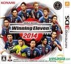 World Soccer Winning Eleven 2014 (3DS) (日本版)