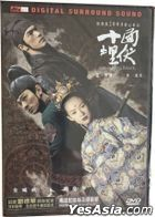 House Of Flying Daggers (2004) (DVD) (2021 Reprint) (Hong Kong Version)