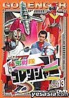 Himitsu Sentai Go Ranger (DVD) (Vol.13) (Japan Version)