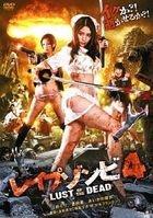 RAPE ZOMBIE 4 LUST OF THE DEAD (Japan Version)