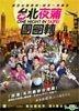 One Night In Taipei (2015) (VCD) (Hong Kong Version)