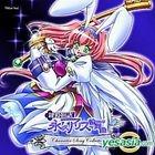 Kagihime Monogatari Eikyu Alice Rond Character Song Collection (Japan Version)