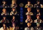 Touken Ranbu Musical: Shinken Ranbu Sai 2017 (DVD) (Japan Version)