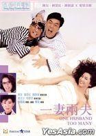 One Husband Too Many (1988) (Blu-ray) (Hong Kong Version)