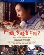 What's For Dinner, Mom? (2017) (Blu-ray) (English Subtitled) (Hong Kong Version)
