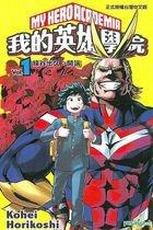 My Hero Academia (Vol.1)