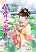Lan HaiE2901 -  Mei Gu Zhi Zi  Shang