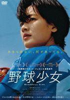 Baseball Girl (DVD) (Japan Version)