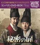 Secret Door (DVD) (Box 2) (Compact Edition)  (Japan Version)