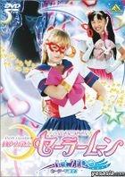 Pretty Soldier Sailor Moon Act ZERO - The Birth of Sailor V (Japan Version)