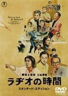 Welcome Back Mr. McDonald (DVD) (Standard Edition) (English Subtitled) (Japan Version)