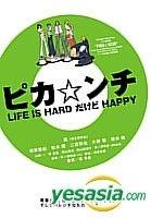 Pikanchi LIFE IS HARD dakedo HAPPY (Japan Version)