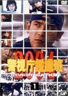 Keishichoukanshi kihan2004-05bokkusu