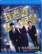My Wife Is A Superstar (2016) (Blu-ray) (Hong Kong Version)