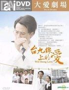 Da Ai Drama: Will Being Love (DVD) (End) (Taiwan Version)
