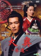 The Castle of Crossed Destinies (DVD) (Taiwan Version)