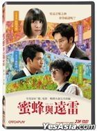 Listen to the Universe (2019) (DVD) (Taiwan Version)