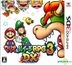 Mario & Luigi RPG 3 DX (3DS) (日本版)