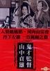 Yamanaka Sadao Box Set: Humanity and Paper Balloons / Kochiyama Soshun  / The Million Ryo Pot (DVD) (Taiwan Version)