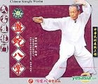 Wu Dang Pan Long Men - Pan She Ba Zhang (VCD) (China Version)