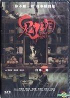 Ghost Net (2017) (DVD) (Hong Kong Version)