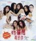 The Vampire Who Admires Me (VCD) (Hong Kong Version)