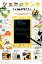 Tanuki to Kitsune Digital Memo Book