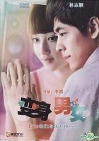 變身男女 (DVD) (中国版)