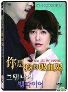 You Are My Vampire (2014) (DVD) (Taiwan Version)