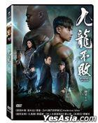 九龍不敗 (2019) (DVD) (台灣版)