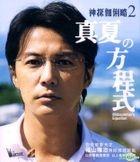真夏方程式 (2013) (VCD) (香港版)