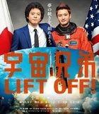 Uchu Kyodai (Blu-ray) (Standard Edition) (Japan Version)