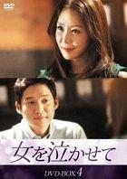 Make a Woman Cry DVD (Box 4) (Japan Version)