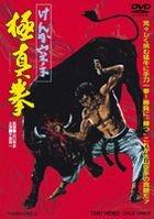 Kenka Karate Gokushinken (Japan Version)