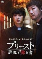 The Priests (DVD) (Japan Version)