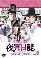 Making Of The Night Watchman's Journal - Dakara Motto Suki ni Naru! Part 1 (DVD) (Japan Version)