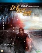 The Trough (2018) (Blu-ray) (Hong Kong Version)